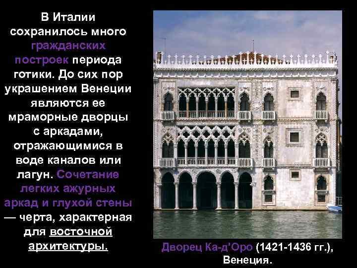В Италии сохранилось много гражданских построек периода готики. До сих пор украшением Венеции являются