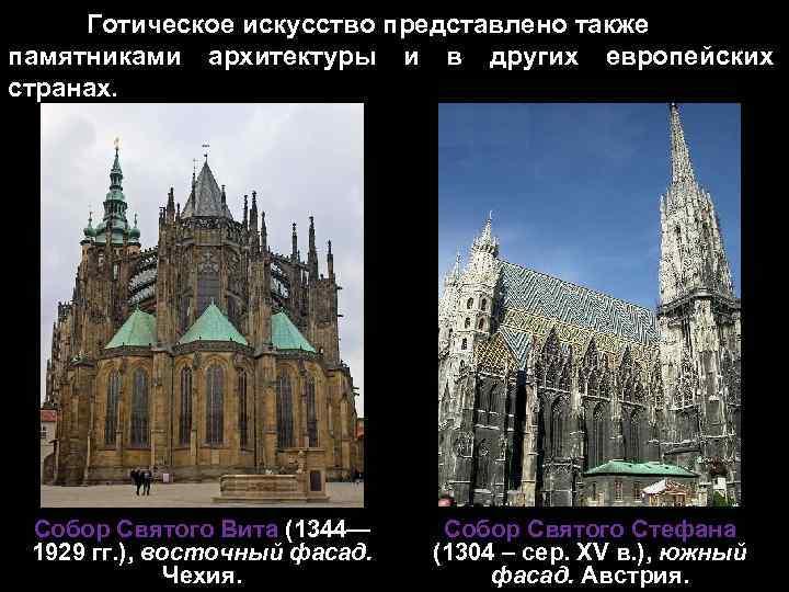 Готическое искусство представлено также памятниками архитектуры и в других европейских странах. Собор Святого Вита
