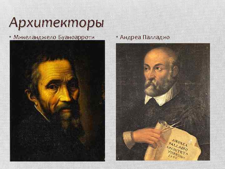 palladio and michelangelo essay Essay michelangelo vs leonardo da vinci vs leonardo da vinci art 101 art appreciation august 15, 2011 the works of leonardo da vinci and michelangelo influenced the art of the 16th century in italy and europe in many ways.