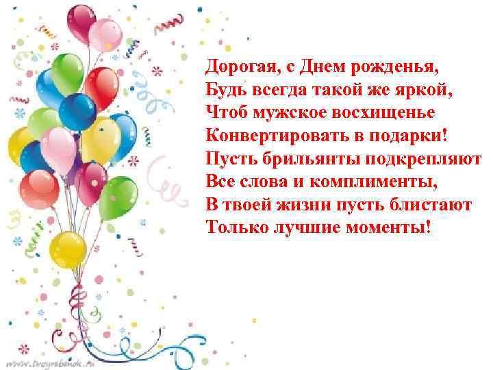 Поздравления с днем рождения будь такой же обаятельной 13