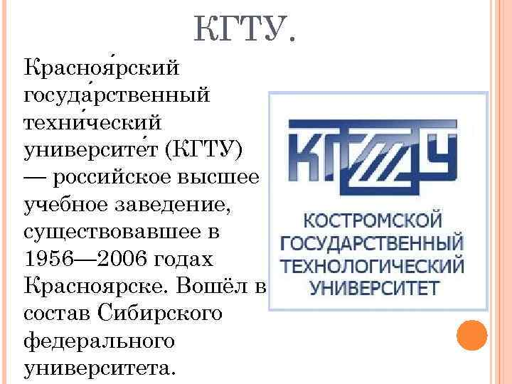 КГТУ. Красноя рский госуда рственный техни ческий университе т (КГТУ) — российское высшее учебное