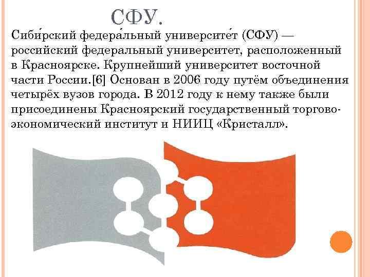 СФУ. Сиби рский федера льный университе т (СФУ) — российский федеральный университет, расположенный в