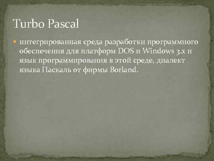 Turbo Pascal интегрированная среда разработки программного обеспечения для платформ DOS и Windows 3. x
