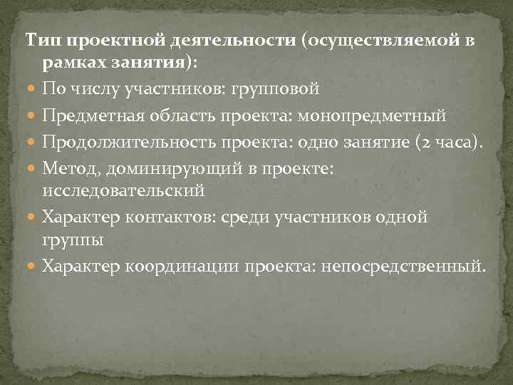 Тип проектной деятельности (осуществляемой в рамках занятия): По числу участников: групповой Предметная область проекта: