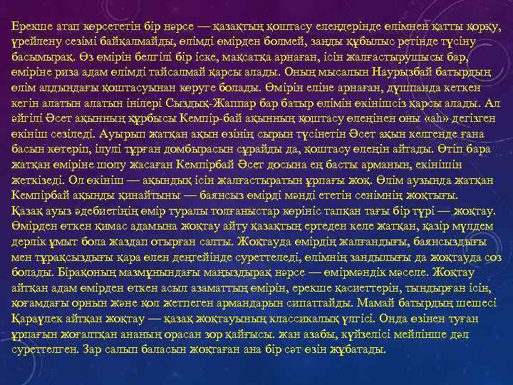 Ерекше атап көрсететін бір нәрсе — қазақтың қоштасу елеңдерінде өлімнен қатты қорқу, үрейлену сезімі