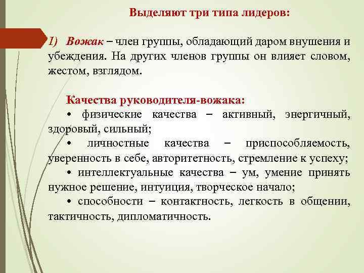 Выделяют три типа лидеров: 1) Вожак – член группы, обладающий даром внушения и убеждения.