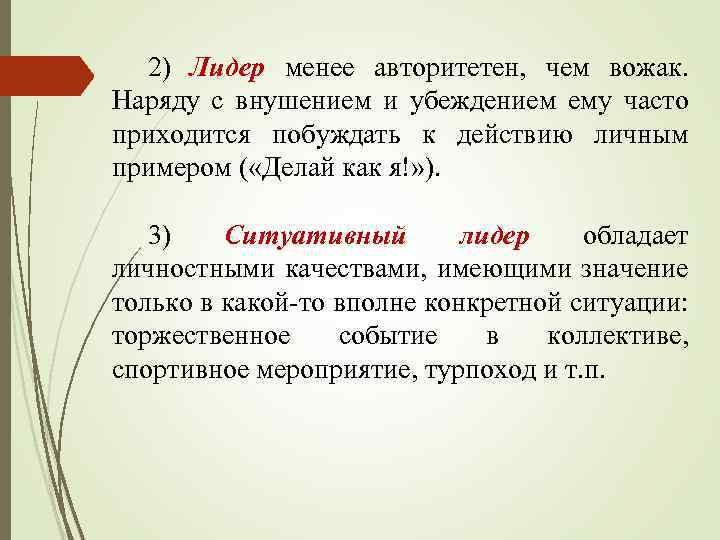2) Лидер менее авторитетен, чем вожак. Наряду с внушением и убеждением ему часто приходится
