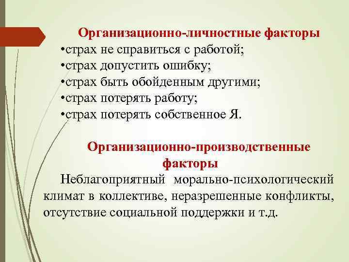 Организационно-личностные факторы • страх не справиться с работой; • страх допустить ошибку; • страх