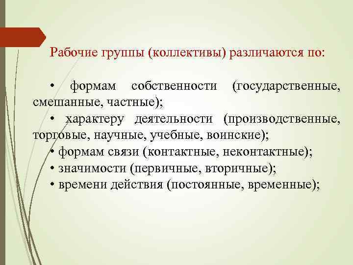Рабочие группы (коллективы) различаются по: • формам собственности (государственные, смешанные, частные); • характеру деятельности