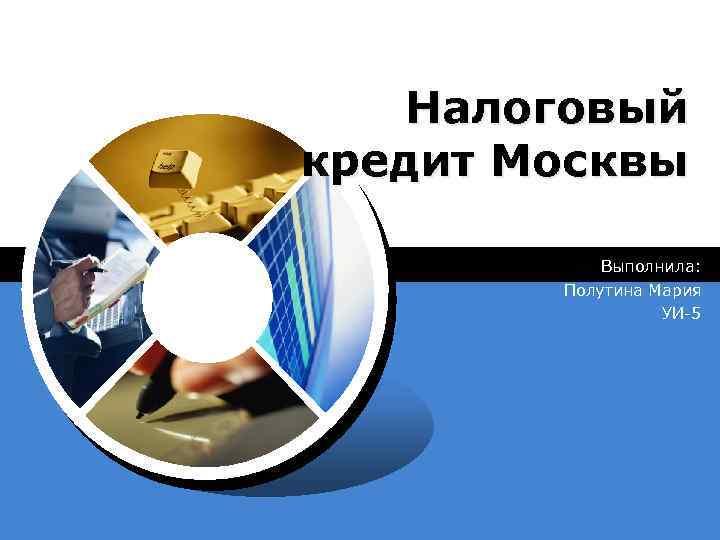 Налоговый кредит Москвы Выполнила: Полутина Мария УИ-5