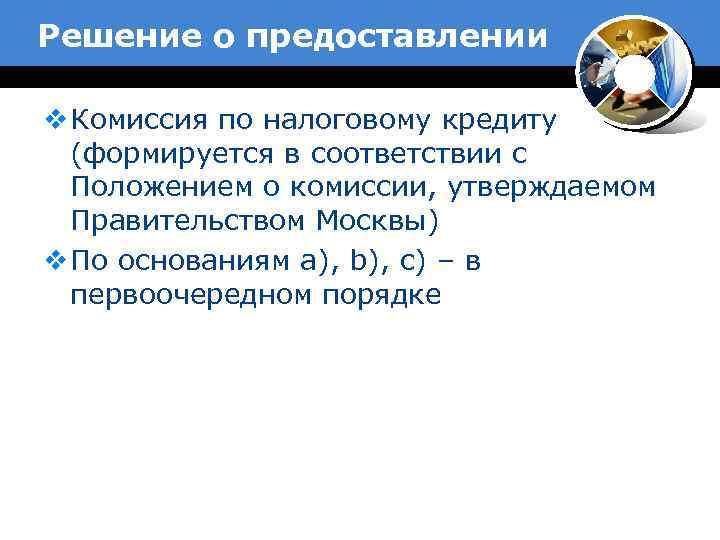 Решение о предоставлении v Комиссия по налоговому кредиту (формируется в соответствии с Положением о