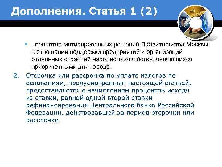 Дополнения. Статья 1 (2) § - принятие мотивированных решений Правительства Москвы в отношении поддержки