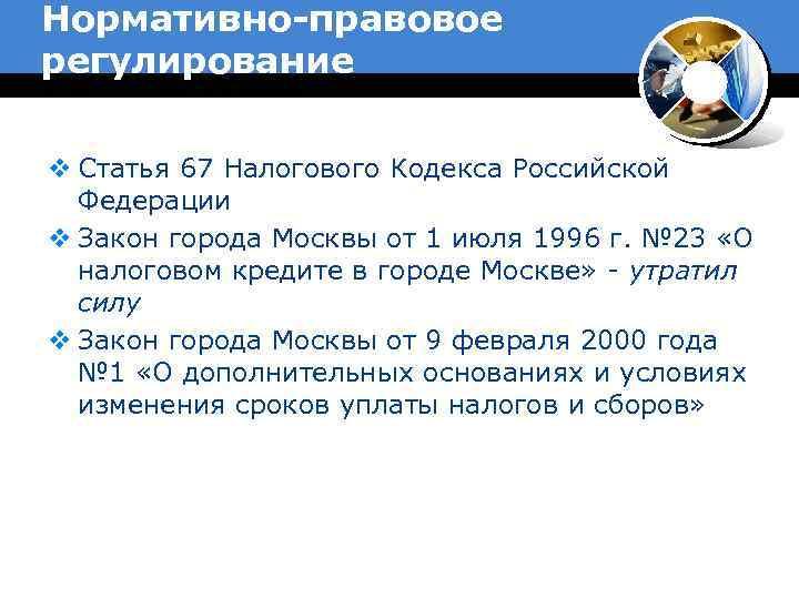 Нормативно-правовое регулирование v Статья 67 Налогового Кодекса Российской Федерации v Закон города Москвы от