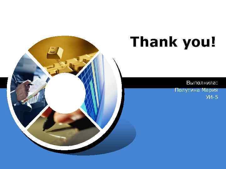 Thank you! Выполнила: Полутина Мария УИ-5