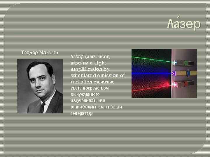 Ла зер Теодор Майман Ла зер (англ. laser, акроним от light amplification by stimulated