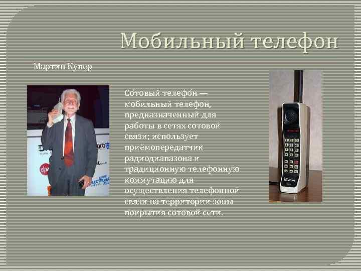 Мобильный телефон Мартин Купер Со товый телефо н — мобильный телефон, предназначенный для работы