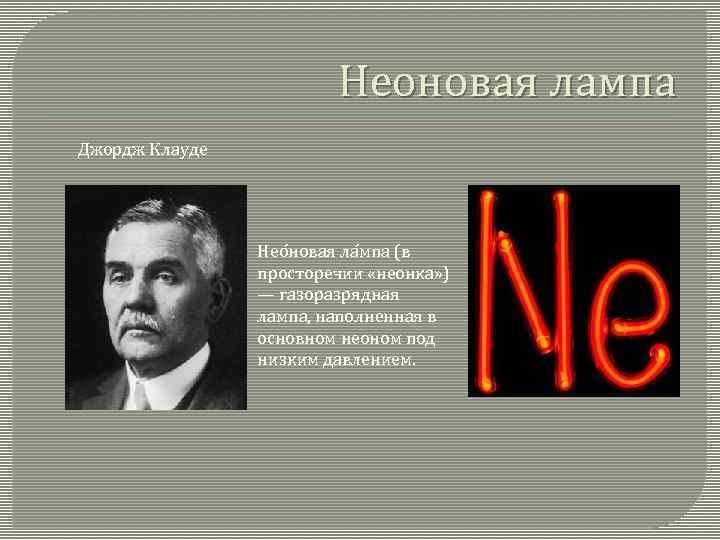 Неоновая лампа Джордж Клауде Нео новая ла мпа (в просторечии «неонка» ) — газоразрядная