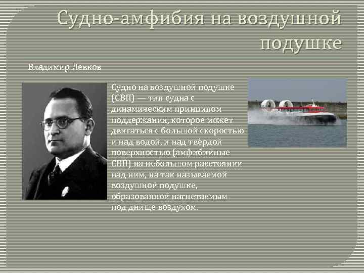 Судно-амфибия на воздушной подушке Владимир Левков Суднo на воздушной подушке (СВП) — тип судна