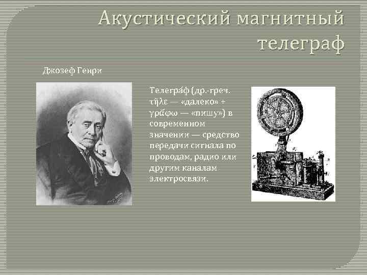 Акустический магнитный телеграф Джозеф Генри Телегра ф (др. -греч. τῆλε — «далеко» + γρᾰ