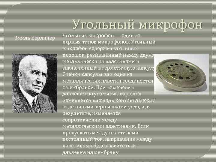 Угольный микрофон Эмиль Берлинер Угольный микрофон — один из первых типов микрофонов. Угольный микрофон