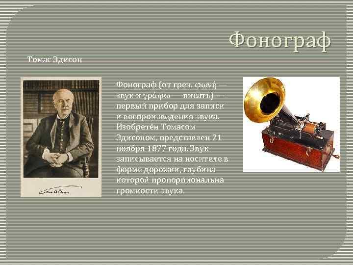 Фонограф Томас Эдисон Фонограф (от греч. φωνή — звук и γράφω — писать) —