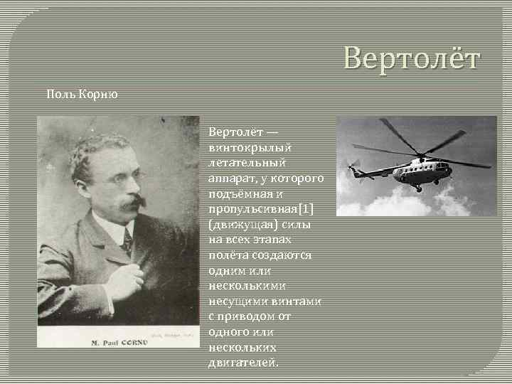 Вертолёт Поль Корню Вертолёт — винтокрылый летательный аппарат, у которого подъёмная и пропульсивная[1] (движущая)