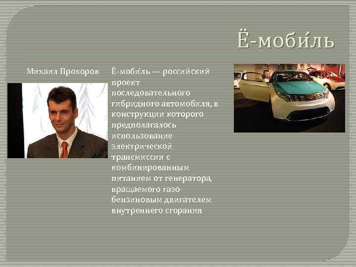 Ё-моби ль Михаил Прохоров Ё-моби ль — российский проект последовательного гибридного автомобиля, в конструкции