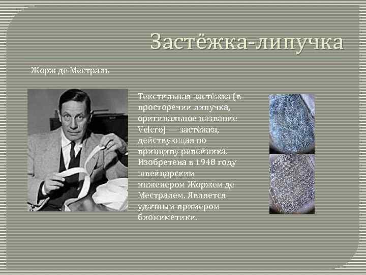 Застёжка-липучка Жорж де Местраль Текстильная застёжка (в просторечии липучка, оригинальное название Velcro) — застёжка,