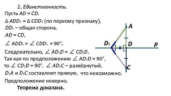 2. Единственность. Пусть АD = СD. ∆ ADD 1 = ∆ CDD 1 (по