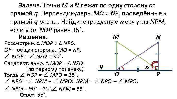Задача. Точки M и N лежат по одну сторону от прямой q. Перпендикуляры МО