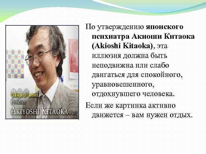По утверждению японского психиатра Акиоши Китаока (Akioshi Kitaoka), эта иллюзия должна быть неподвижна или