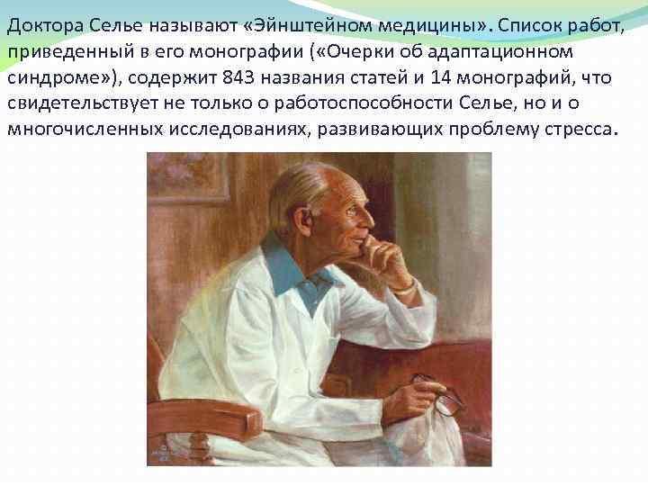 Доктора Селье называют «Эйнштейном медицины» . Список работ, приведенный в его монографии ( «Очерки
