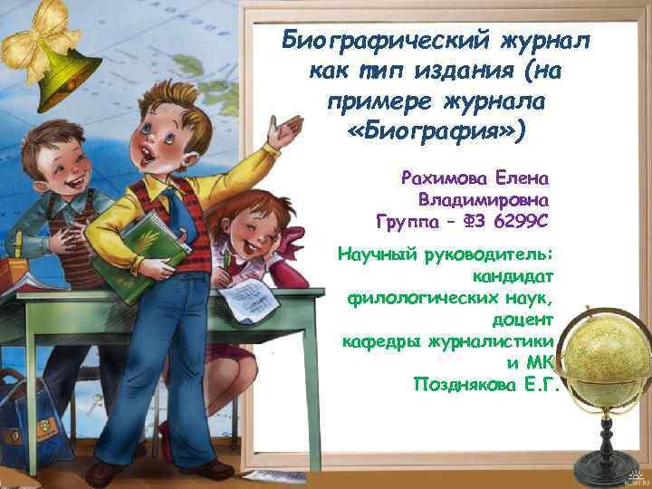 Биографический журнал как тип издания (на примере журнала «Биография» ) Рахимова Елена Владимировна Группа