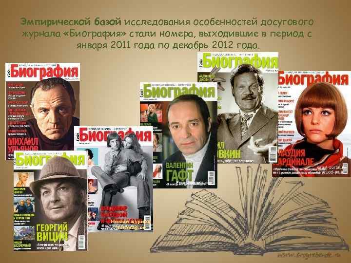 Эмпирической базой исследования особенностей досугового журнала «Биография» стали номера, выходившие в период с января