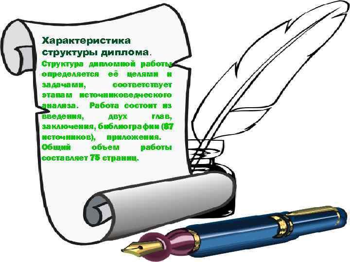 Характеристика структуры диплома. Структура дипломной работы определяется её целями и задачами, соответствует этапам источниковедческого