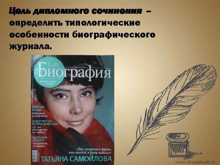 Цель дипломного сочинения – определить типологические особенности биографического журнала.