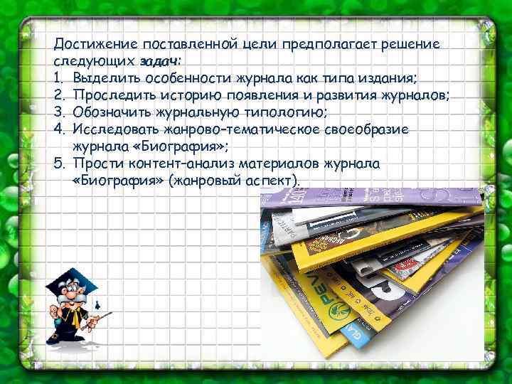 Достижение поставленной цели предполагает решение следующих задач: 1. Выделить особенности журнала как типа издания;