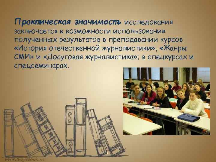 Практическая значимость исследования заключается в возможности использования полученных результатов в преподавании курсов «История отечественной