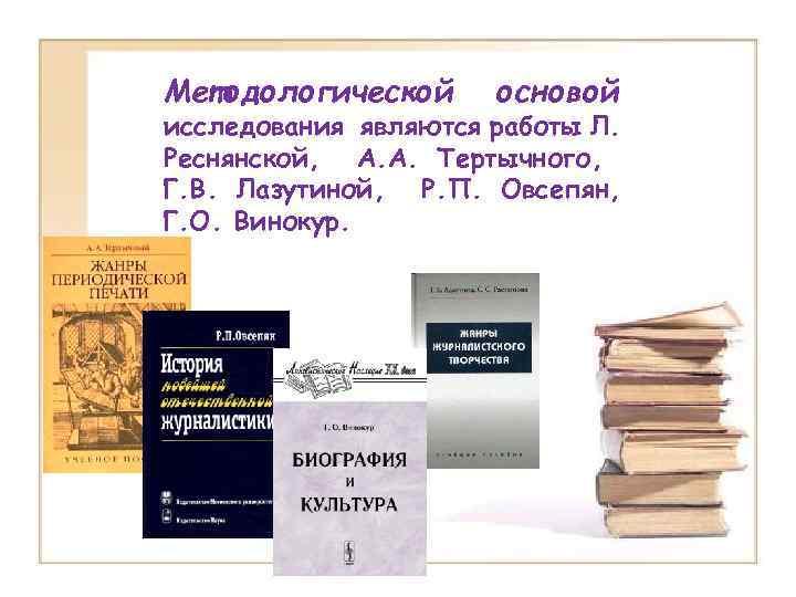 Методологической основой исследования являются работы Л. Реснянской, А. А. Тертычного, Г. В. Лазутиной, Р.