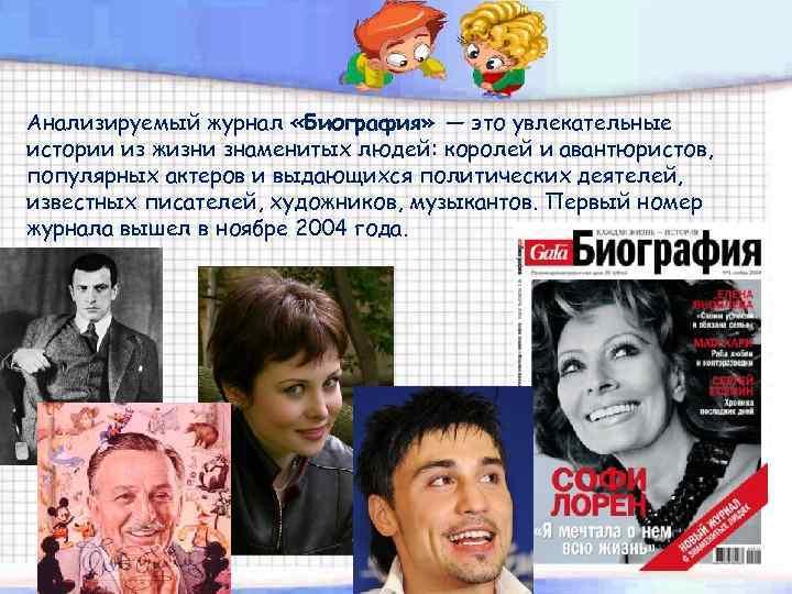 Анализируемый журнал «Биография» — это увлекательные истории из жизни знаменитых людей: королей и авантюристов,