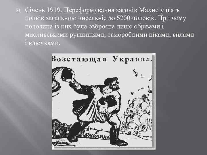 Січень 1919. Переформування загонів Махно у п'ять полків загальною чисельністю 6200 чоловік. При