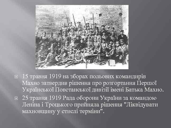 15 травня 1919 на зборах польових командирів Махно затвердив рішення про розгортання Першої