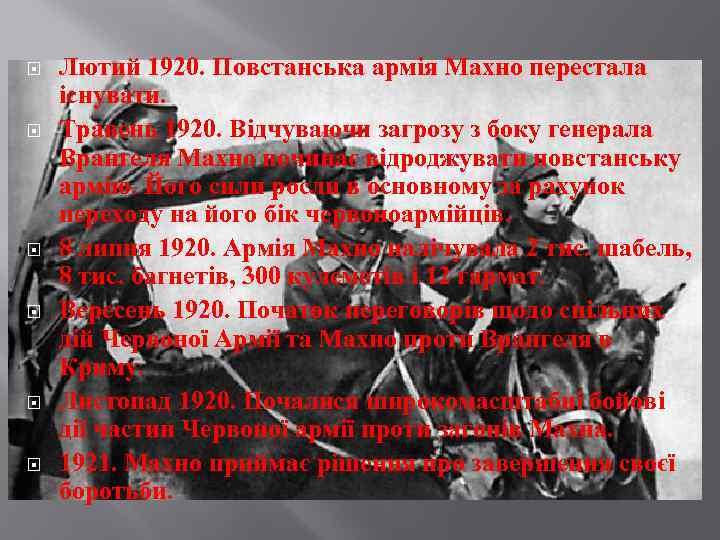 Лютий 1920. Повстанська армія Махно перестала існувати. Травень 1920. Відчуваючи загрозу з боку