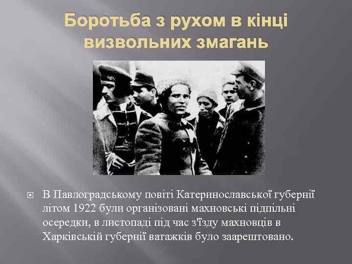 Боротьба з рухом в кінці визвольних змагань В Павлоградському повіті Катеринославської губернії літом 1922