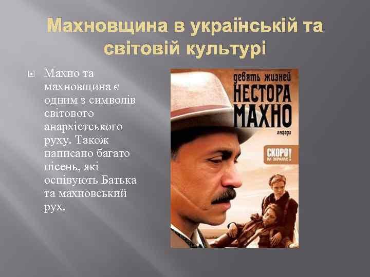 Махновщина в українській та світовій культурі Махно та махновщина є одним з символів світового