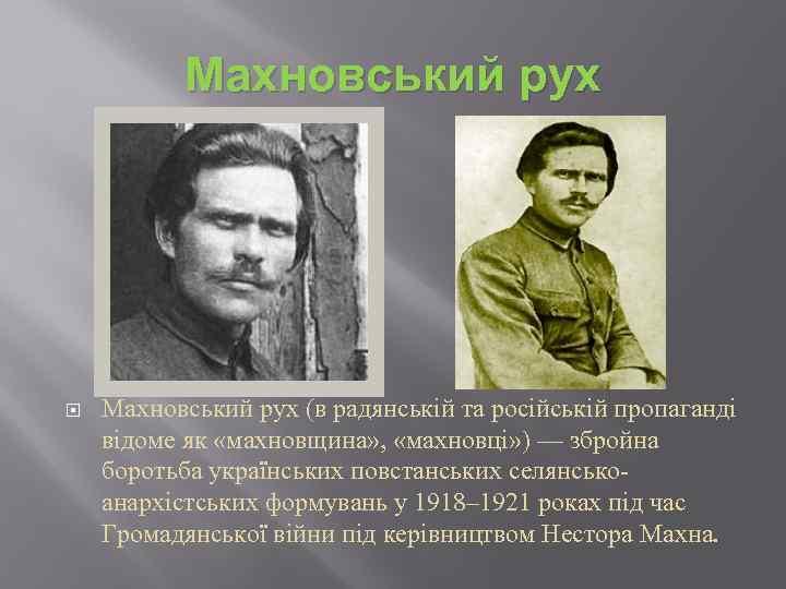Махновський рух (в радянській та російській пропаганді відоме як «махновщина» , «махновці» ) —