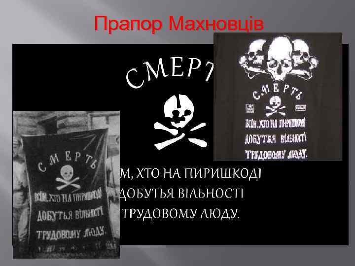 Прапор Махновців