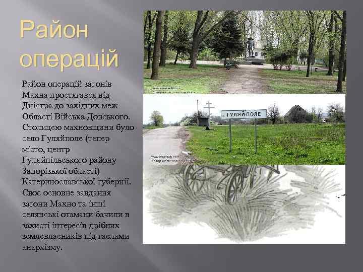 Район операцій загонів Махна простягався від Дністра до західних меж Області Війська Донського. Столицею