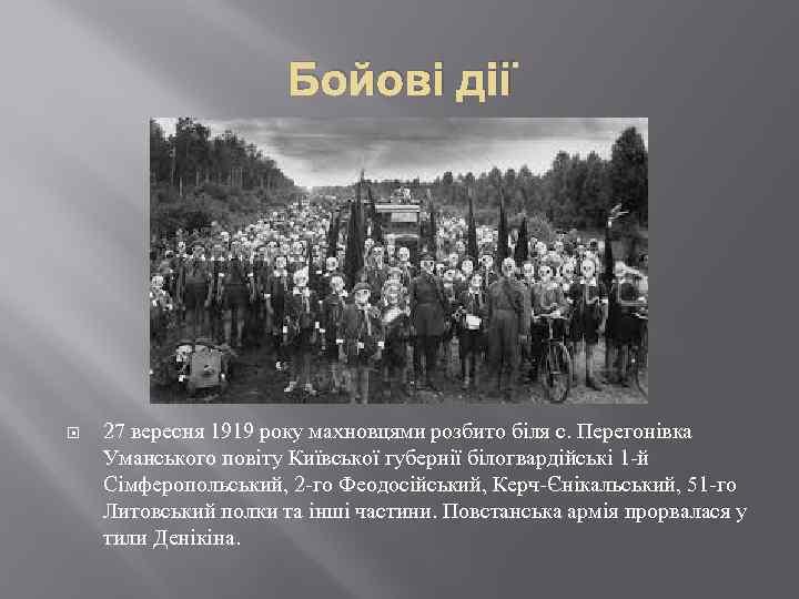 Бойові дії 27 вересня 1919 року махновцями розбито біля с. Перегонівка Уманського повіту Київської