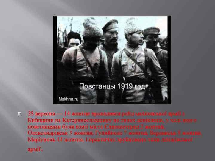 28 вересня — 14 жовтня провадився рейд махновської армії з Київщини на Катеринославщину